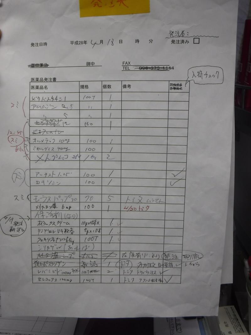 160420熊震くすりリスト4.JPG