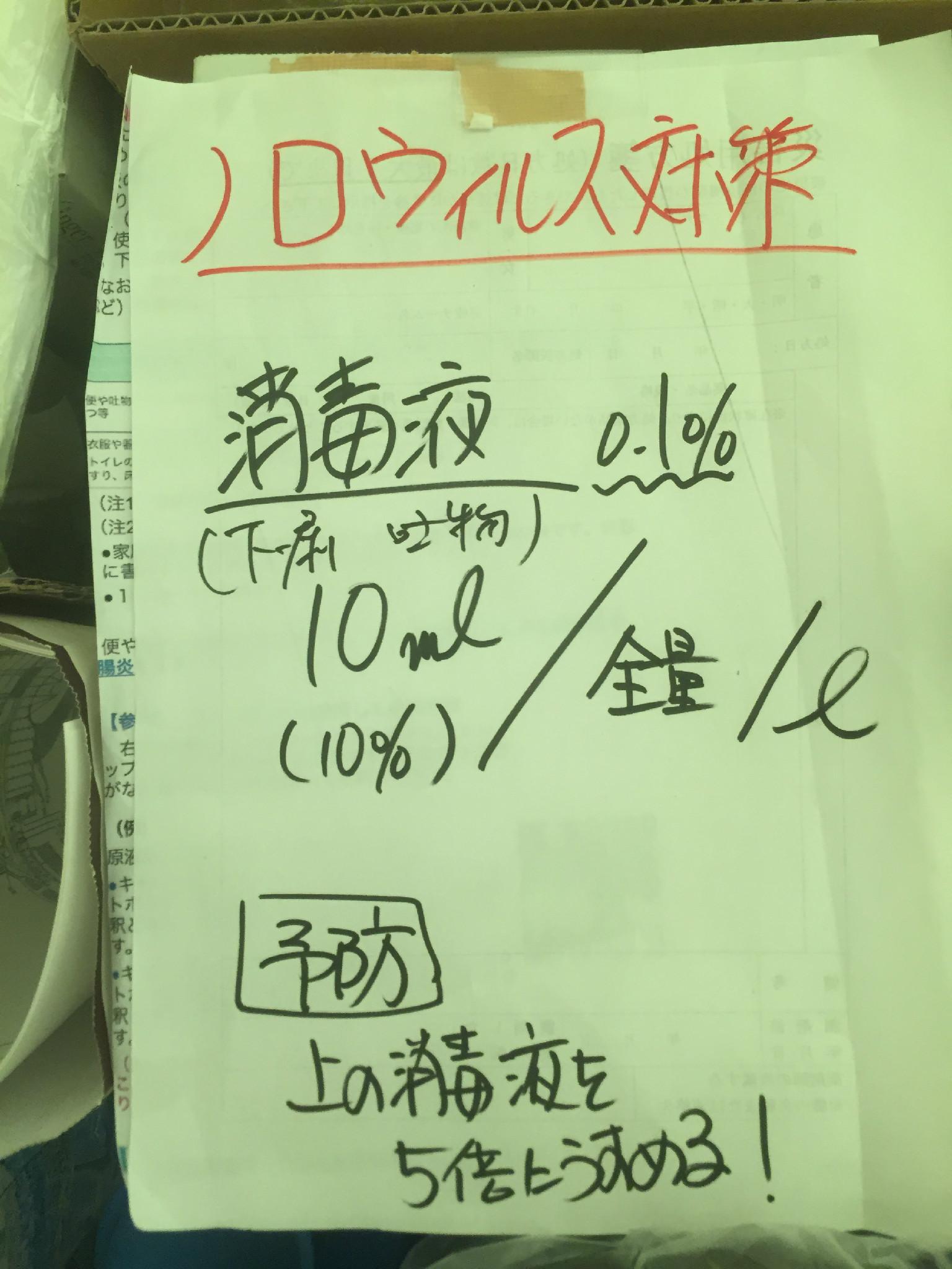 160420熊震ノロ消毒22edited.jpg