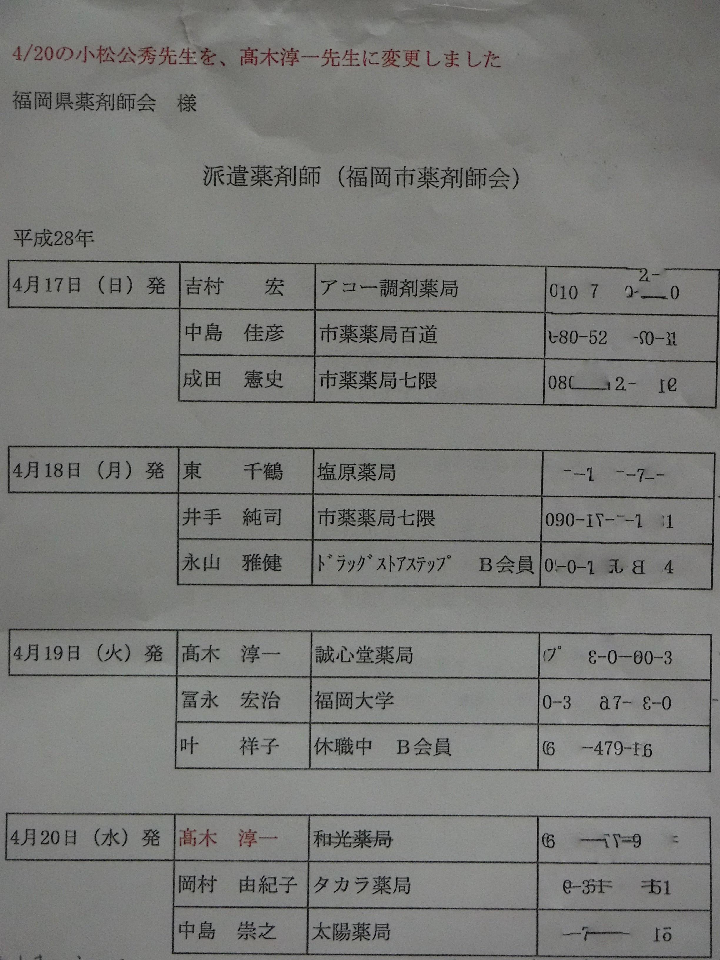 160420熊震熊本薬剤師会引継ぎ5.JPG