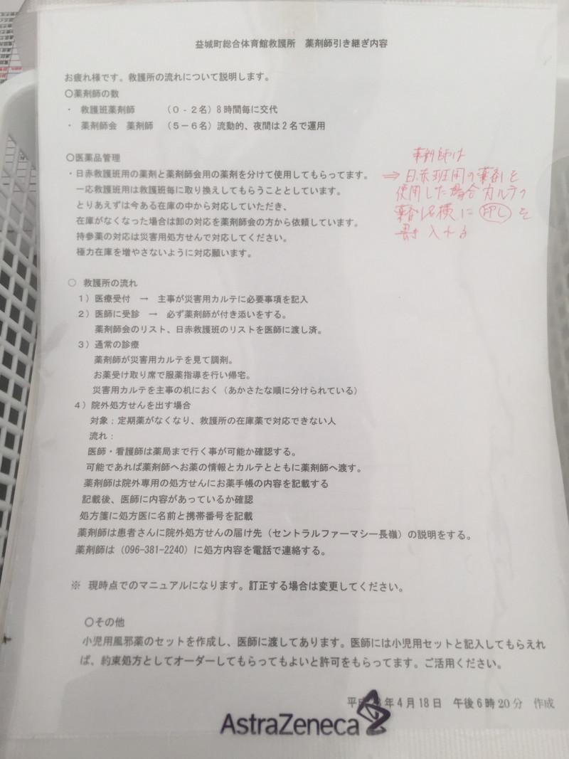 160420熊震熊本薬剤師会引継ぎ6.jpg
