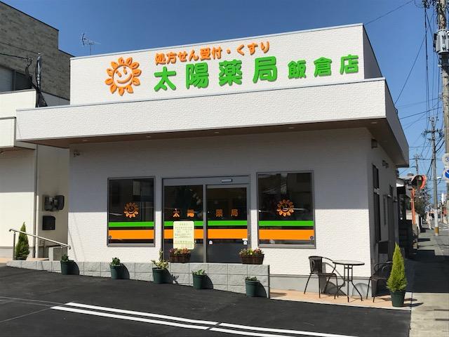 18.3R飯倉①正面.jpg