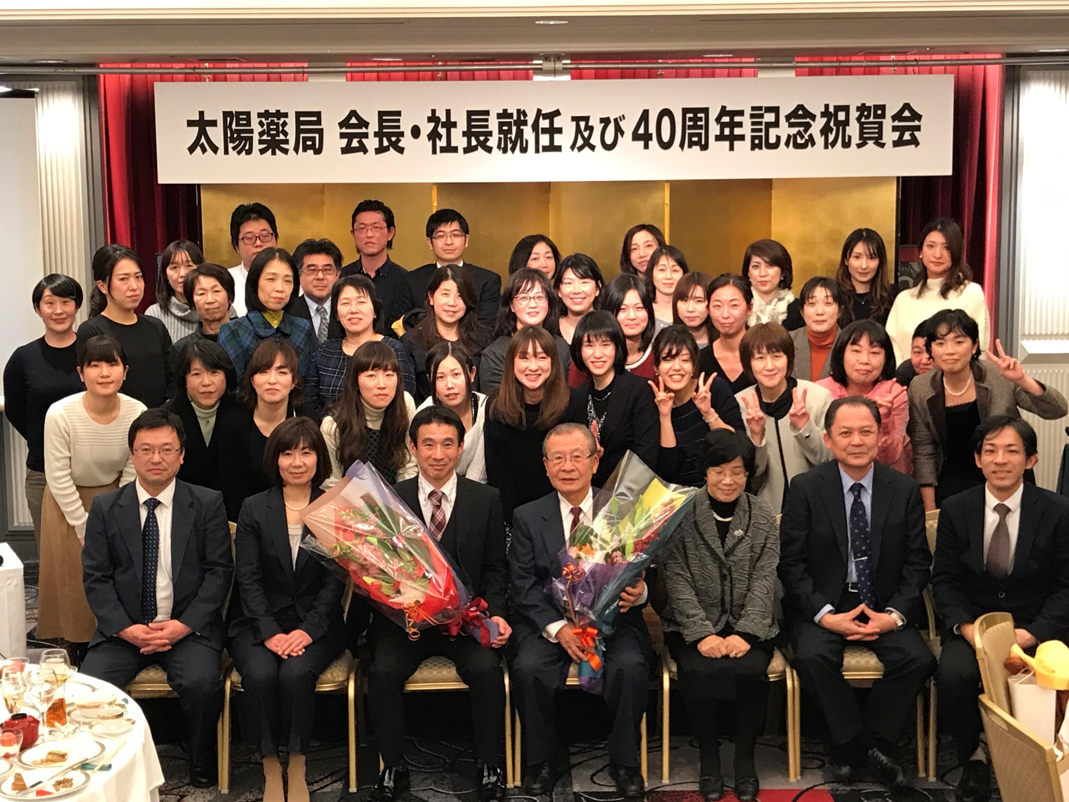 太陽薬局☀会長・社長就任 および 40周年記念祝賀会 を行いました・・・ヽ(^o^)丿