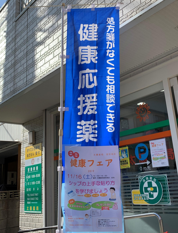 太陽薬局あけぼの店