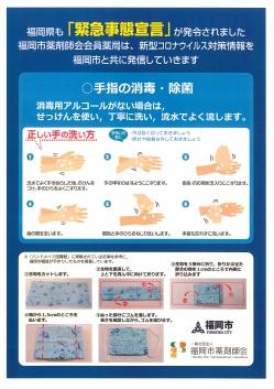 新型コロナウイルス「感染予防情報」について・・・