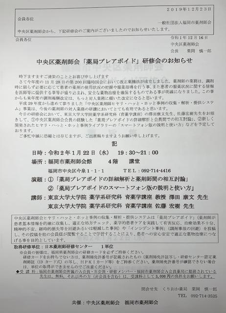 薬局 福岡 調剤 研修