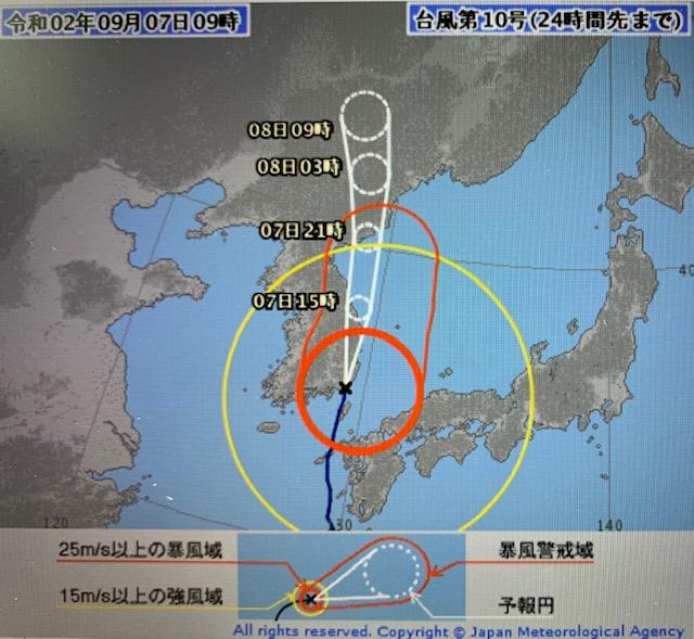 9月7日(月)台風による営業の中止 及び 営業時間の変更のご案内