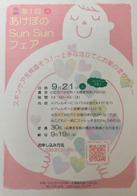 「 第1回 あけぼのSun Sunフェア 」を実施しました・・・(^^♪